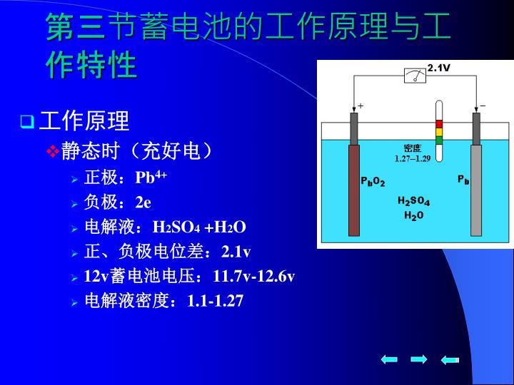 第三节蓄电池的工作原理与工作特性