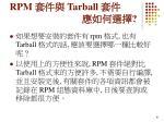 rpm tarball