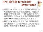 rpm tarball1