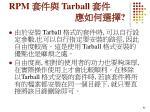 rpm tarball2