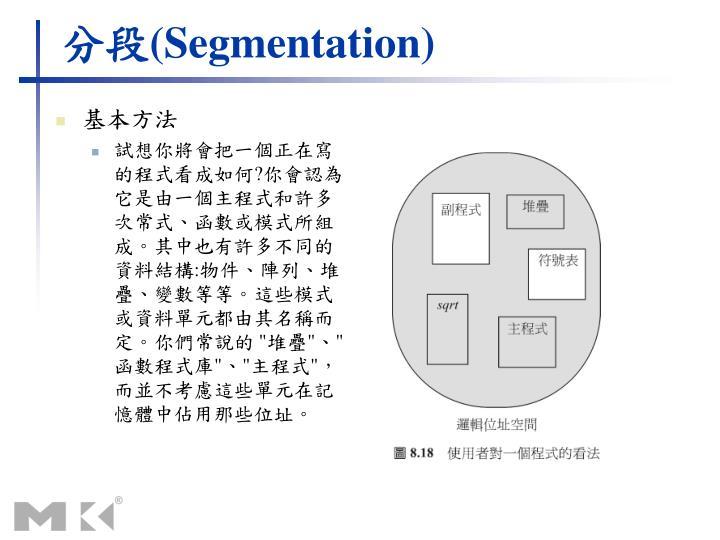 分段(Segmentation)