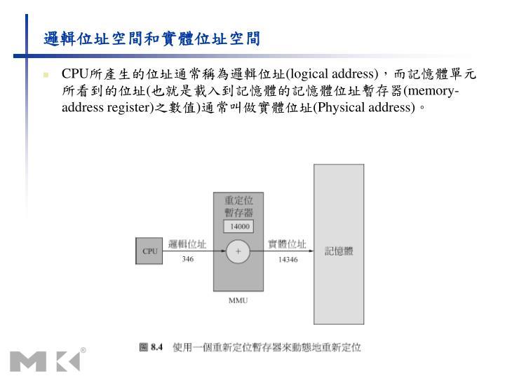 邏輯位址空間和實體位址空間