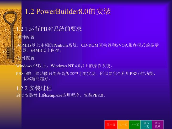 1.2 PowerBuilder8.0