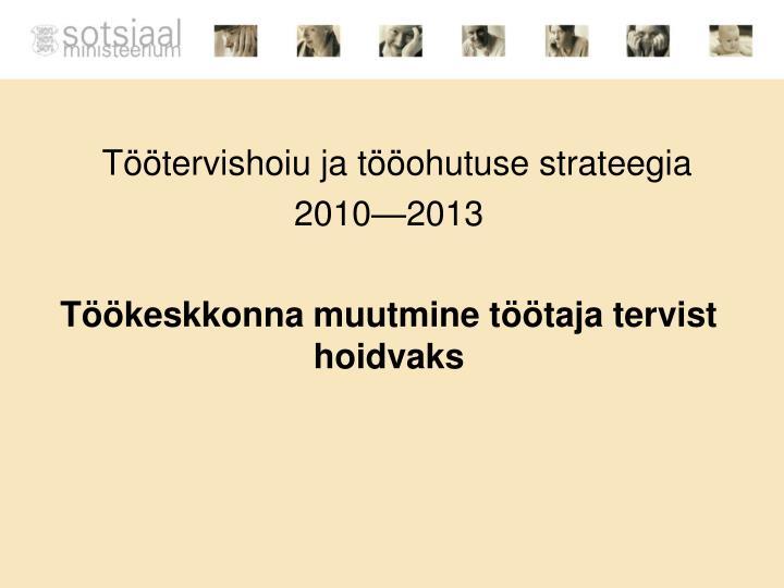 Töötervishoiu ja tööohutuse strateegia