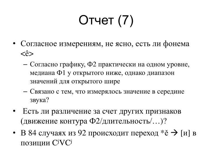 Отчет (7)