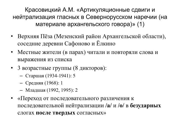 Красовицкий А.М. «Артикуляционные сдвиги и нейтрализация гласных в Севернорусском наречии (на материале архангельского говора)» (1)