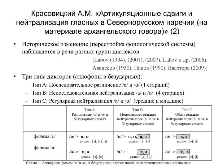 Красовицкий А.М. «Артикуляционные сдвиги и нейтрализация гласных в Севернорусском наречии (на материале архангельского говора)» (2)
