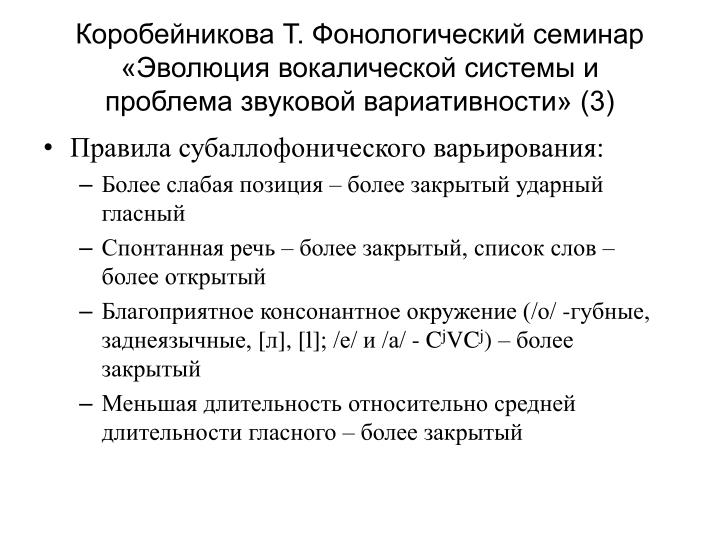 Коробейникова Т. Фонологический семинар «Эволюция вокалической системы и