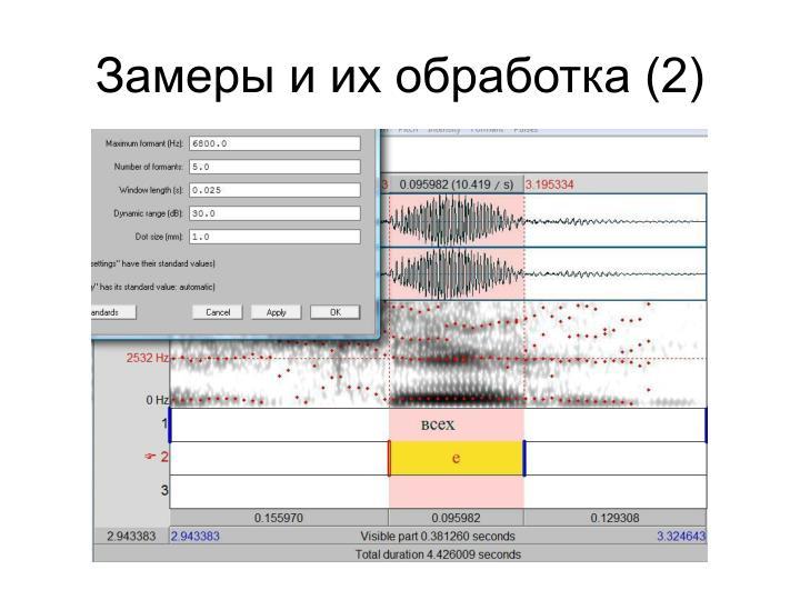 Замеры и их обработка (2)