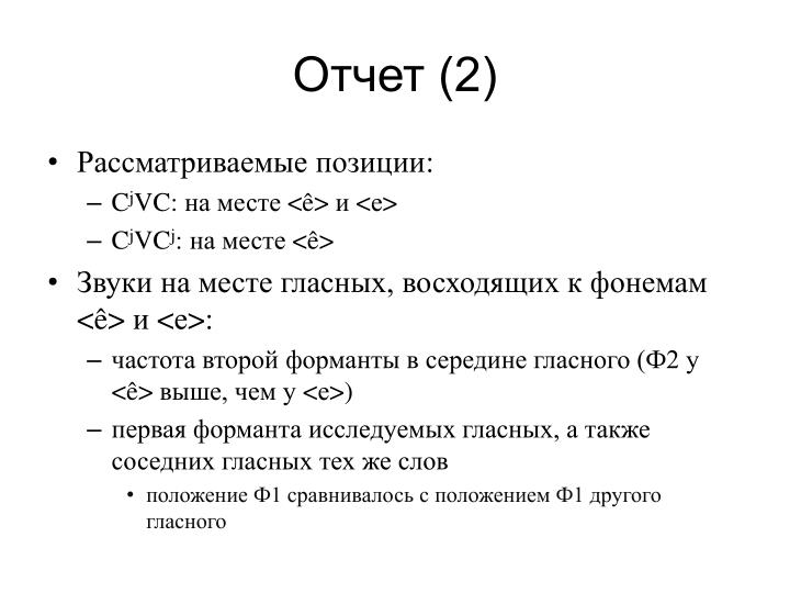 Отчет (2)