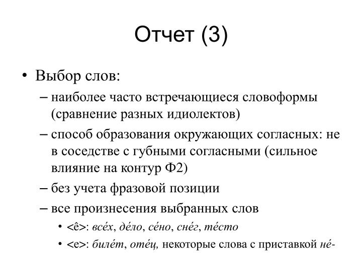 Отчет (3)
