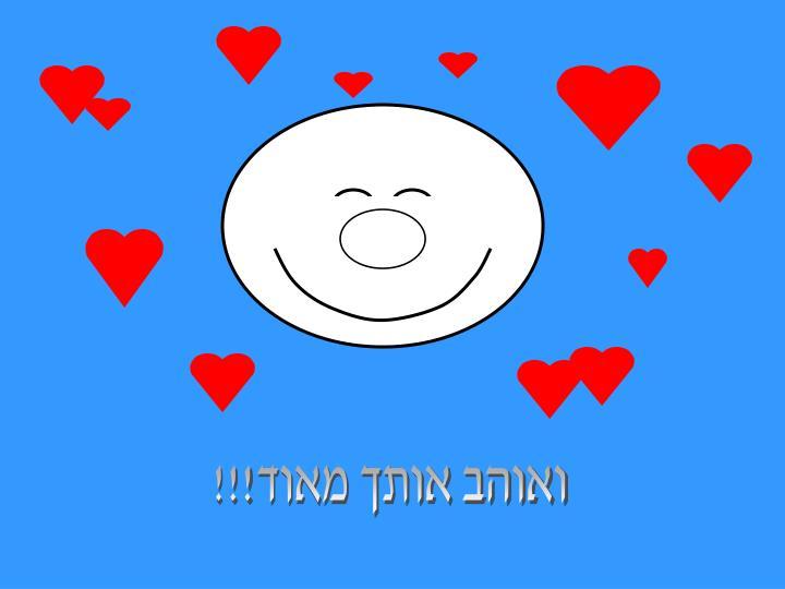 ואוהב אותך מאוד!!!