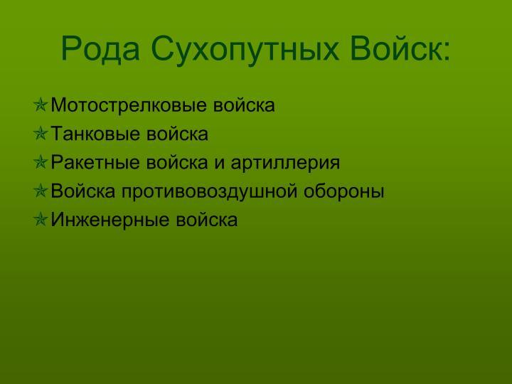 Рода Сухопутных Войск: