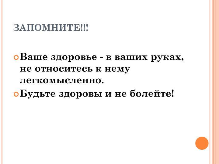 ЗАПОМНИТЕ!!!