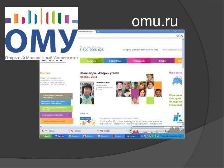 omu.ru