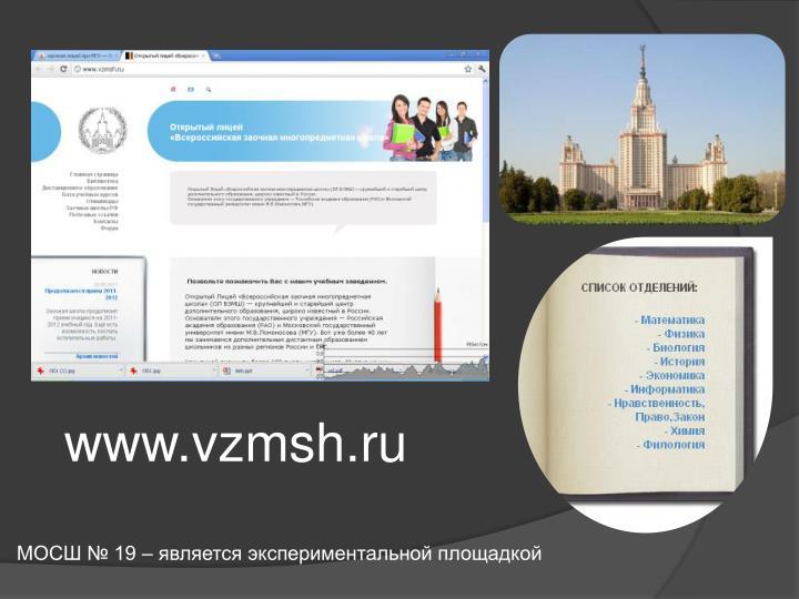 www.vzmsh.ru
