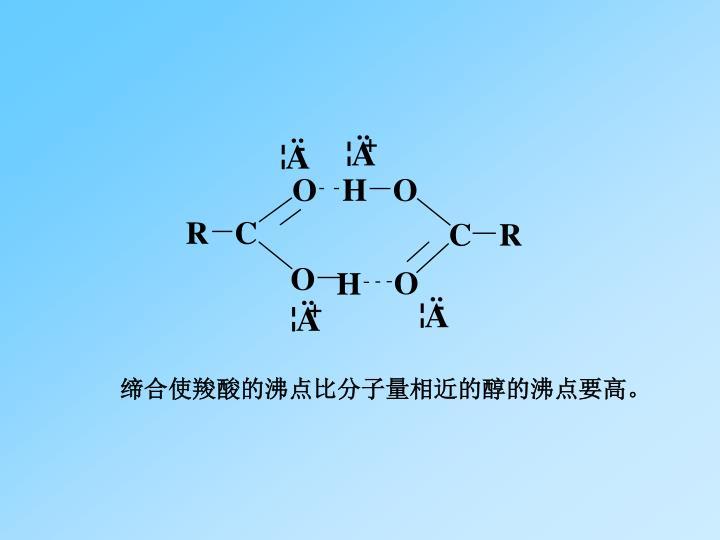 缔合使羧酸的沸点比分子量相近的醇的沸点要高。