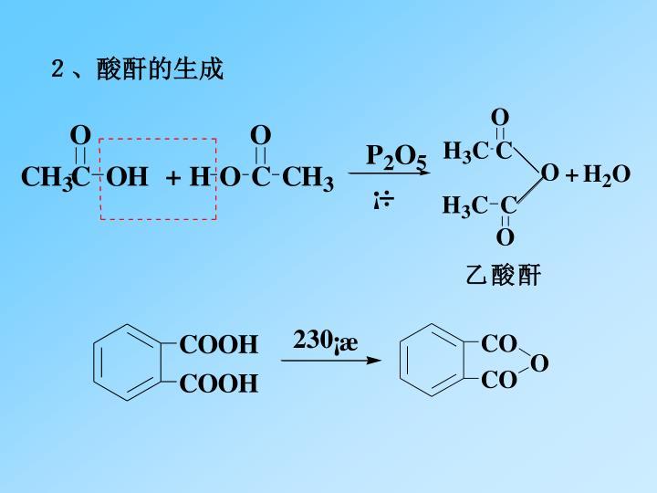 2、酸酐的生成