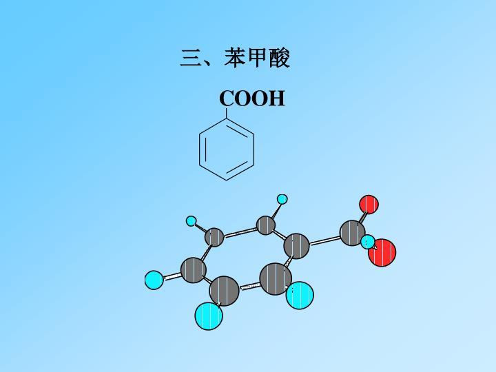 三、苯甲酸