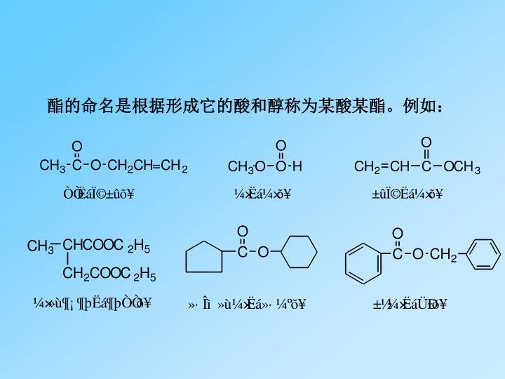 酯的命名是根据形成它的酸和醇称为某酸某酯。例如: