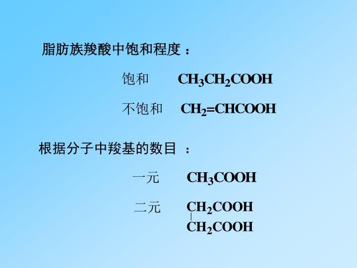 脂肪族羧酸中饱和程度 :