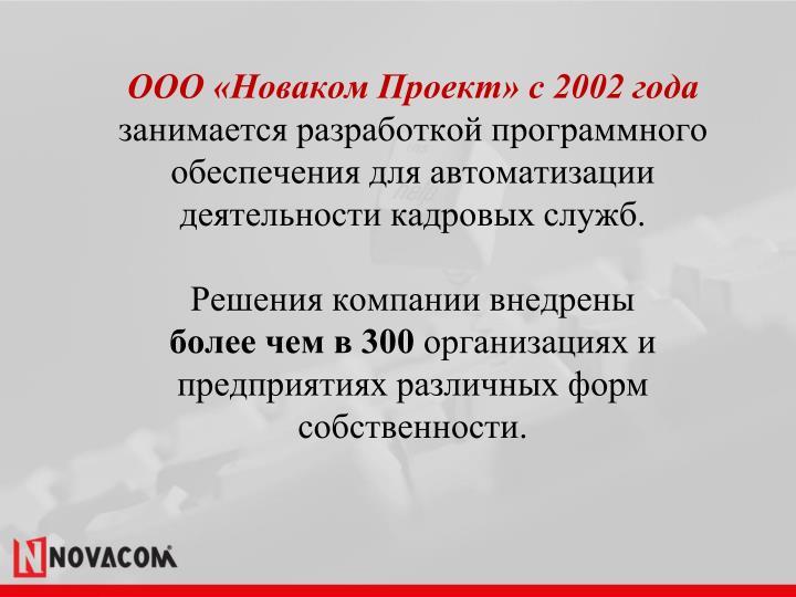 ООО «Новаком Проект» с 2002 года