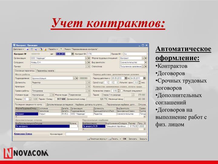 Учет контрактов: