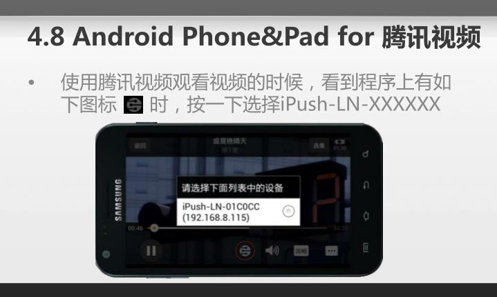 4.8 Android