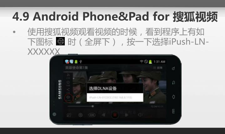 4.9 Android
