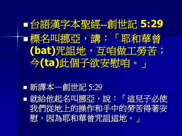 台語漢字本聖經