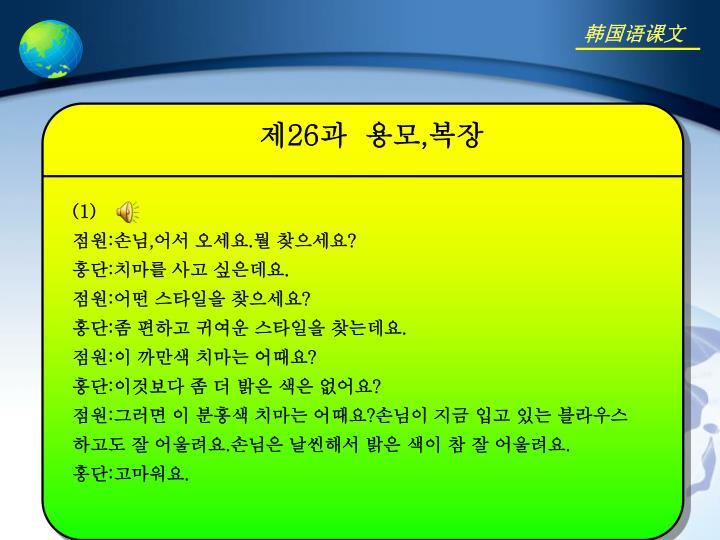 韩国语课文
