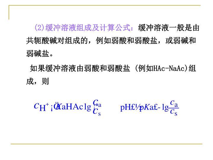 (2)缓冲溶液组成及计算公式: