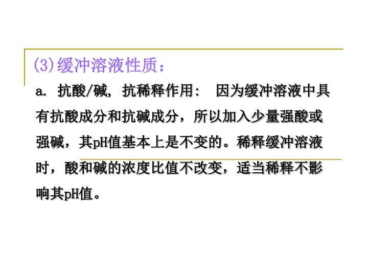 (3)缓冲溶液性质: