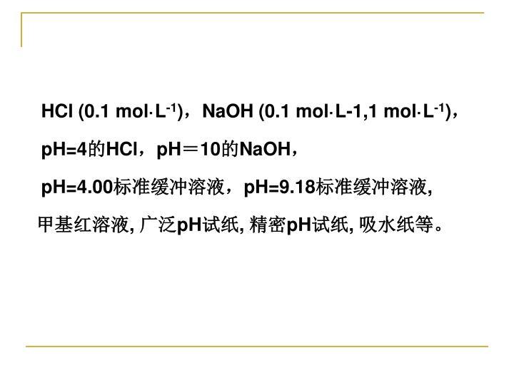 HCl (0.1 mol·L
