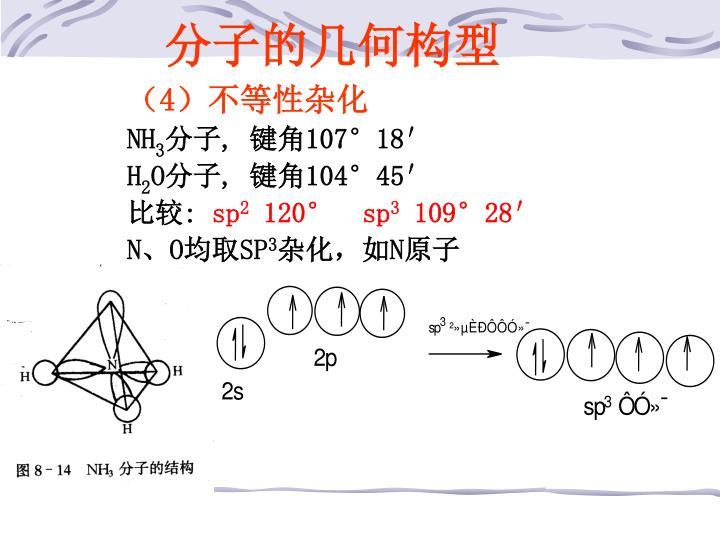 分子的几何构型