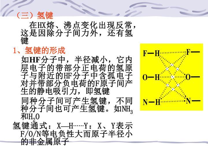 (三)氢键
