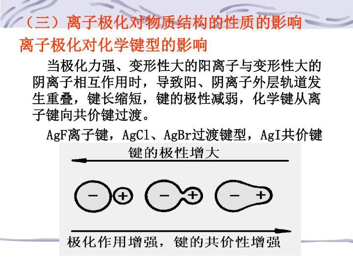 (三)离子极化对物质结构的性质的影响