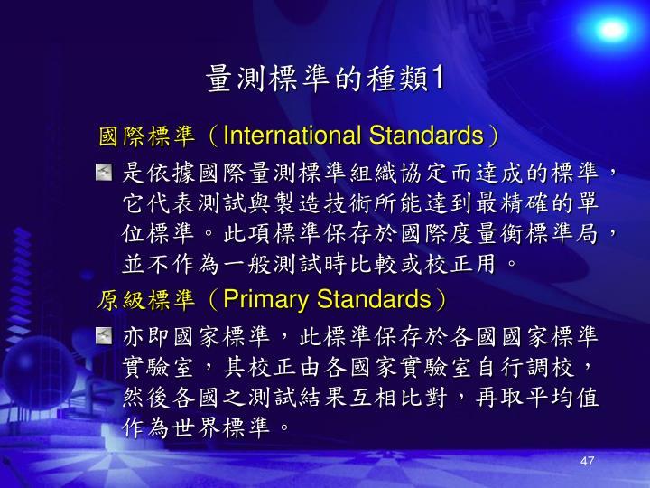 量測標準的種類