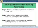 a six step process for teaching new terms