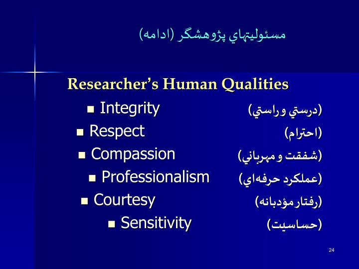 مسئوليتهاي پژوهشگر (ادامه)