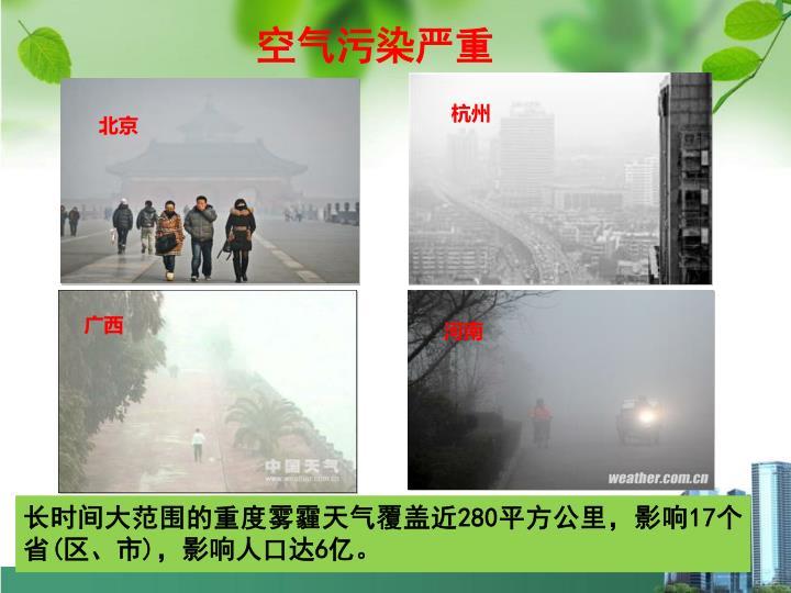 空气污染严重