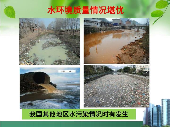 水环境质量情况堪忧