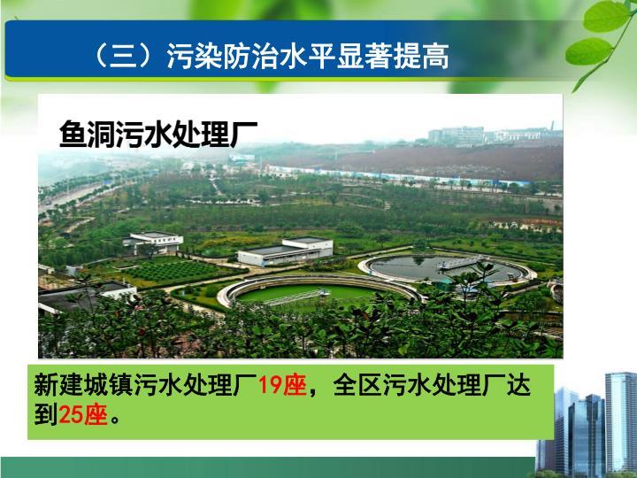 (三)污染防治水平显著提高