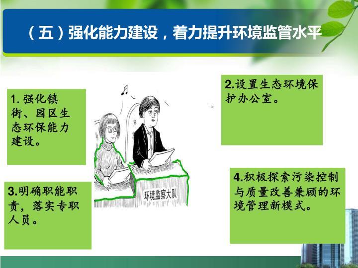 (五)强化能力建设,着力提升环境监管水平