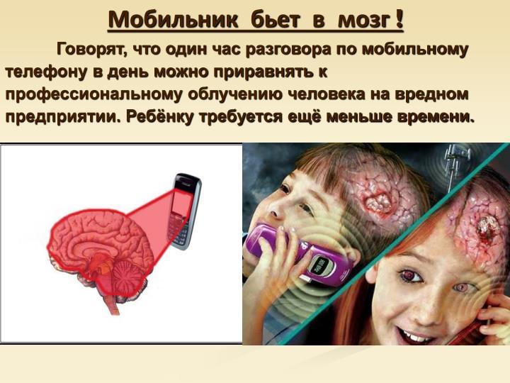 Мобильник  бьет  в  мозг !