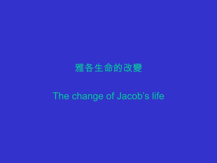 雅各生命的改變