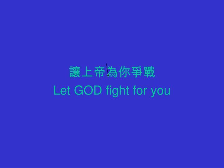 讓上帝為你爭戰