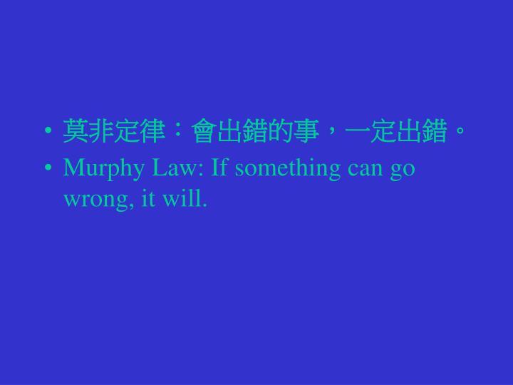 莫非定律:會出錯的事,一定出錯。