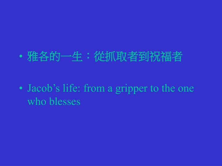 雅各的一生:從抓取者到祝福者