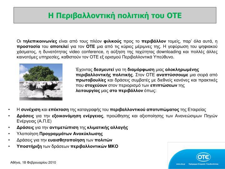 Η Περιβαλλοντική πολιτική του ΟΤΕ